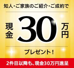 知人・ご家族のご紹介・ご成約で現金30万円プレゼント
