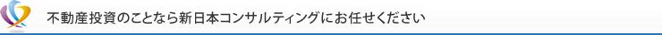不動産投資のことなら新日本コンサルティングにお任せください